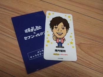 090321yosimotoka-do.jpg